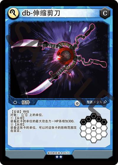 db-伸缩剪刀