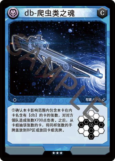 db-爬虫类之魂